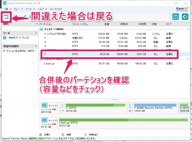 Partition Master012