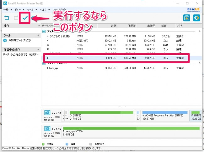 Partition Master013