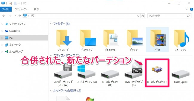Partition Master015